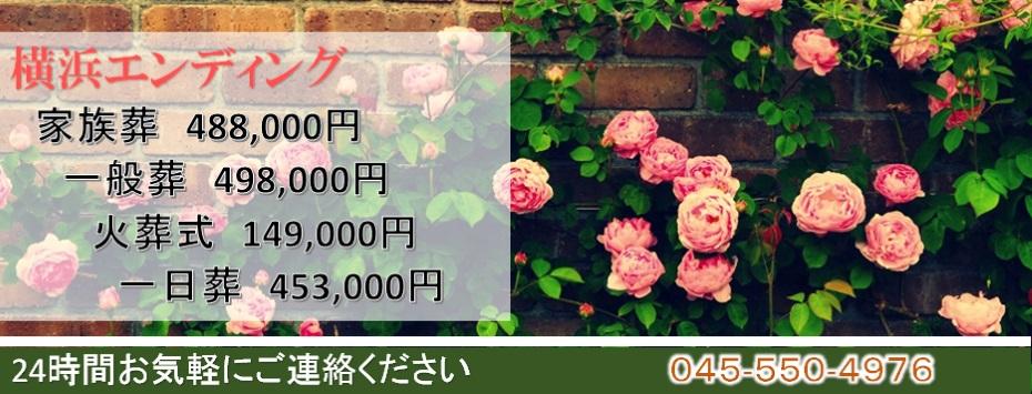 横浜市の公営斎場や民営斎場でのご葬儀なら横浜エンディングへご連絡ください。